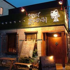 松の実 本店の雰囲気2