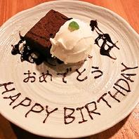 お誕生日のお祝い大歓迎!