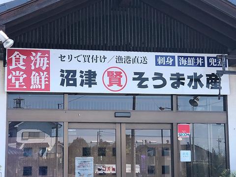 和風レストラン そうま 川島店