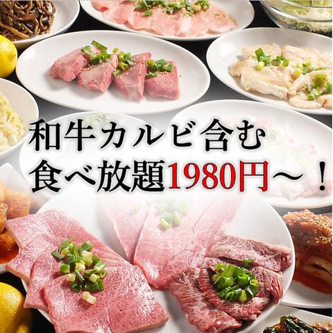 肉問屋直営 焼肉 肉縁 上野店