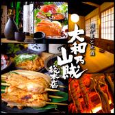 囲炉裏と地酒 大和乃山賊 総本店 奈良のグルメ
