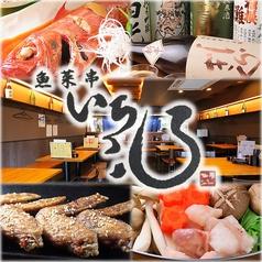 魚菜串 いちころの写真