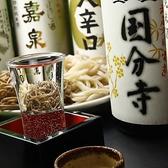 国分寺 甚五郎のおすすめ料理3