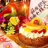 歓迎会や送別会、誕生日や記念日を盛り上げます★