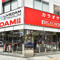 ビッグエコー BIG ECHO 新橋銀座口駅前店の外観2