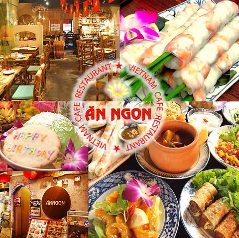 ベトナムカフェレストラン ANNGON (アンゴン)
