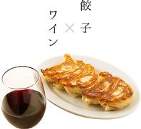 【餃子×ワイン】