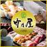竹乃屋 八田店のロゴ