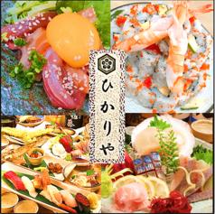 海鮮寿司居酒屋 ひかりや本店 西八王子の写真