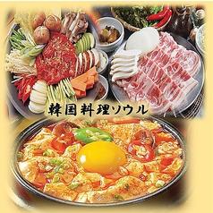 韓国料理ソウルの写真
