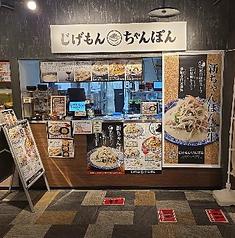 じげもんちゃんぽん 松戸店の写真
