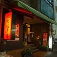 茶沢通り店