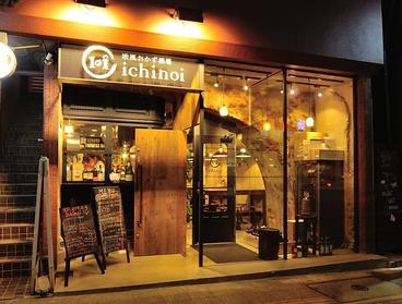 欧風おかず酒場 ichinoiの雰囲気1