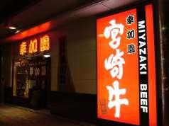 焼肉の幸加園 橘通り店の特集写真