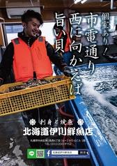 刺身と焼魚 北海道伊川鮮魚店の雰囲気1