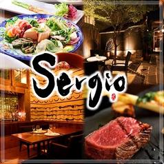 Sergio セルジョ