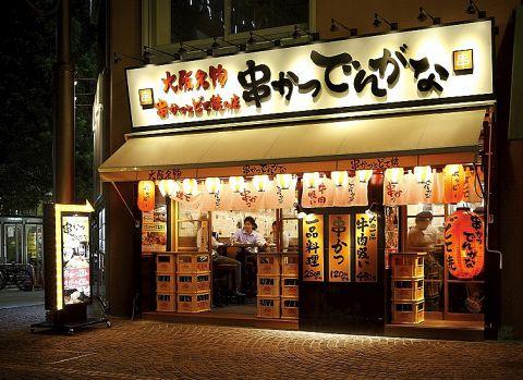 串かつ でんがな 川崎店
