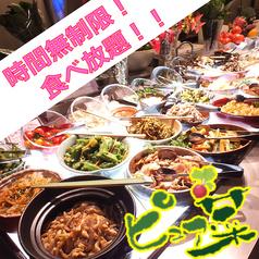 ビュッフェ ダイニング ピュア菜 名古屋栄店の写真