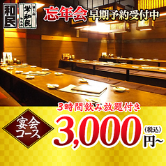 JAPANESE DINING 和民 下赤塚店の画像