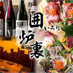 居酒屋 囲炉裏 いろり 飯田橋神楽坂店の写真