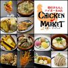 チキンマーケット CHICKEN MARKET 茶屋町店