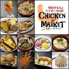 チキンマーケット CHICKEN MARKET 茶屋町店の写真
