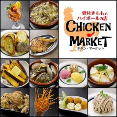 CHICKEN MARKET チキンマーケット 茶屋町店の写真