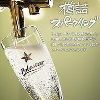 【梅田で樽詰スパークリングワイン】なんと320円(税込)