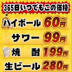 東京情熱名点 ホテルアマネク 蒲田店のおすすめ料理1