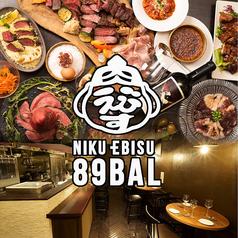 肉えびす 89BAL ヤクバルの写真