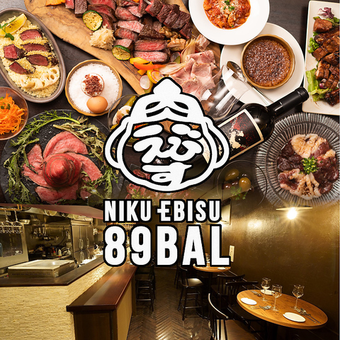 肉えびす・89BAL