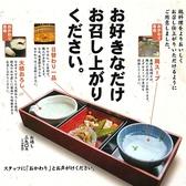 酉や喜兵衛 大館店のおすすめ料理3