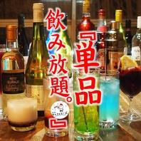 単品飲み放題が今だけ限定!ゆったり180分2000円!