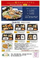 飛天 仙台のおすすめ料理1