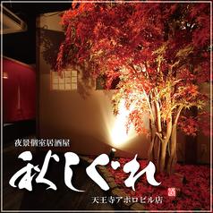 秋しぐれ 天王寺アポロビル店の写真