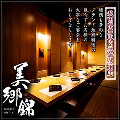 銀座 秋田県産比内地鶏専門店 美郷錦の写真