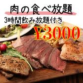 上野日和 上野店のおすすめ料理2