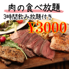 上野日和 上野店のおすすめ料理1
