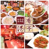 中華料理 香港亭 高田馬場店