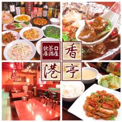 中華料理 香港亭 高田馬場店の写真