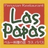 Las Papasのロゴ