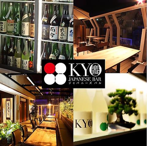 【毎日OK!】何杯でもOK!愛媛の地酒ALL100円OFF!!