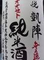 香川の銘酒750円