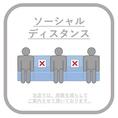 【席間隔を空けて営業中】新型コロナウィルス感染症等の情勢を踏まえお客様にはご迷惑をお掛け致しますが、何卒ご理解とご協力を賜りたくお願い申し上げます。