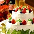お誕生日・WEDDINGパーティーなどオリジナルケーキご用意できます★