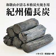本格炭火焼で絶品串焼きを堪能。