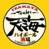 IZAKAYA 天海 ハイボール酒場のロゴ