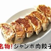 餃子酒家 大船店のおすすめ料理2