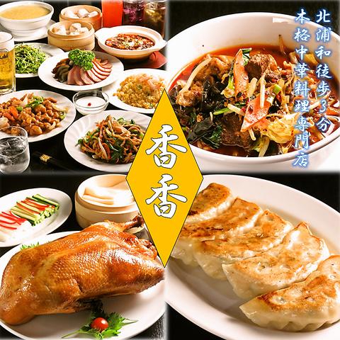中華 香香 北浦和店