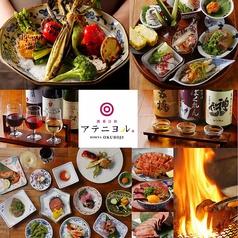 酒肴日和 アテニヨル 日比谷OKUROJIの写真